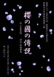 劇団アルファー「櫻の國の傳説」
