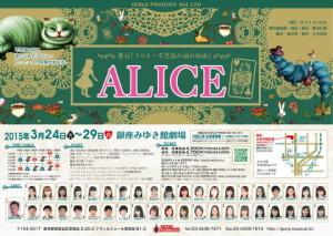 alice3_chras