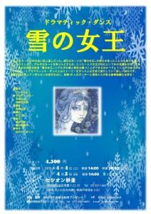 A☆STEPS企画「雪の女王」