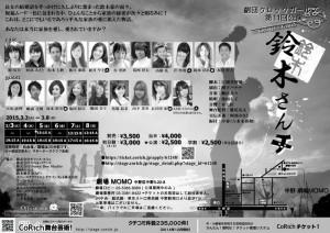 劇団クロックガールズ「鈴木さんチ」