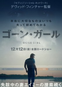 gonegirl20140222