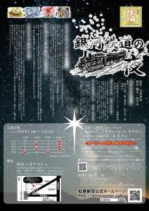 虹創旅団「銀河鉄道の夜」