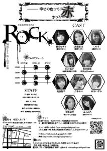 劇団ロオル「ROCK」
