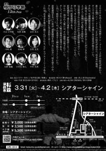 stagetsugou0331ura