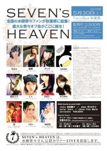 SEVEN's HEAVEN