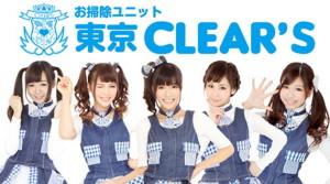 お掃除ユニット東京CLEAR'S