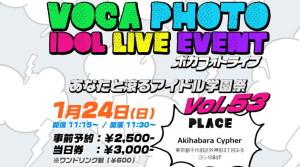 voca-photo53